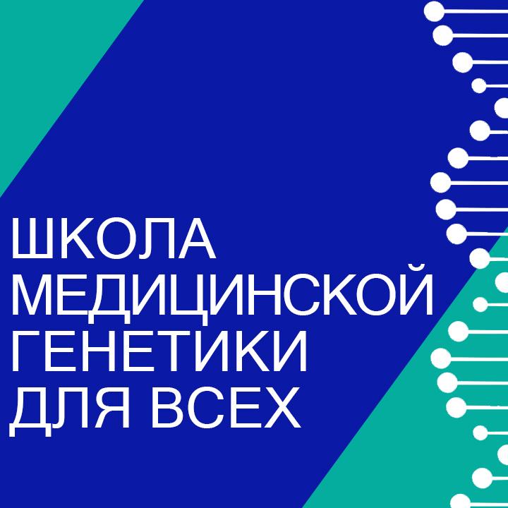 Школа медицинской генетики